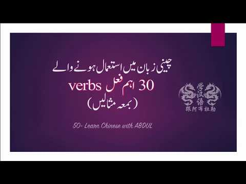 50- Top 30 Chinese Verbs ||Most Powerfull Verbs in Chinese|| Learn Chinese With Abdul