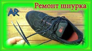 Ремонт шнурка/шнура (делаем жесткий наконечник)