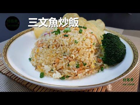 三文魚炒飯 Fried Rice With Salmon