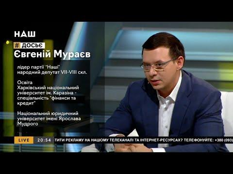 Мураев: Если Зеленский