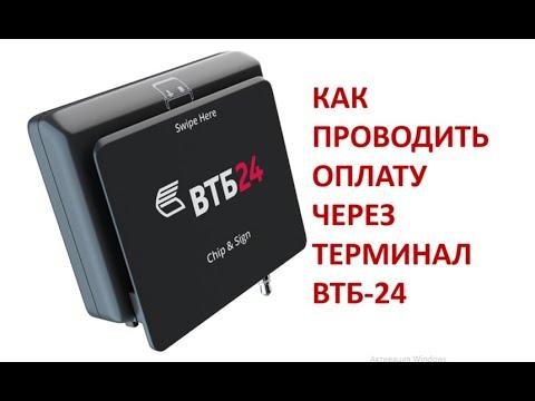 Терминал для оплаты картой - ВТБ 24