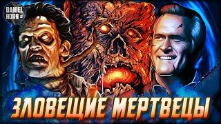 Эш Уильямс/Зловещие Мертвецы/Дедайты - История