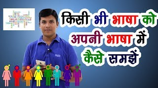 How to Understand any Language in Hindi