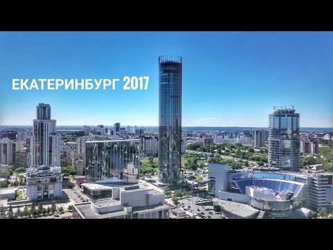 Екатеринбург 2017 Russia Ekaterinburg