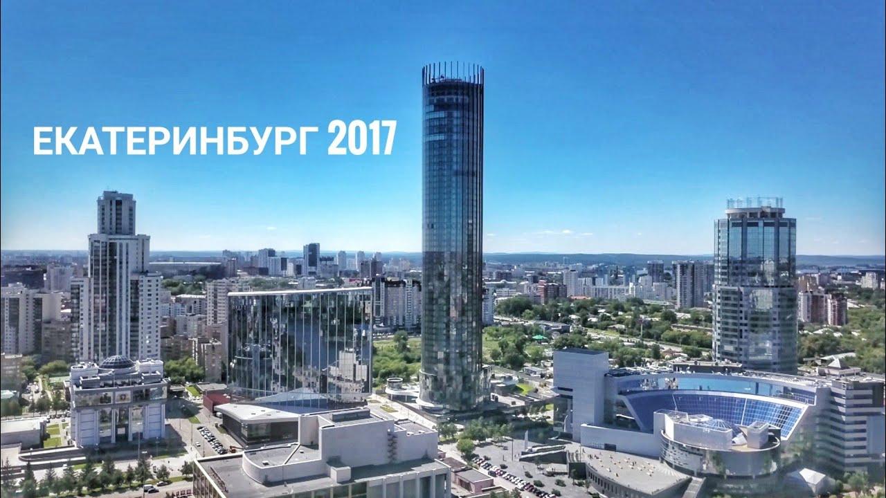 Екатеринбург 2017 Russia Ekaterinburg - YouTube