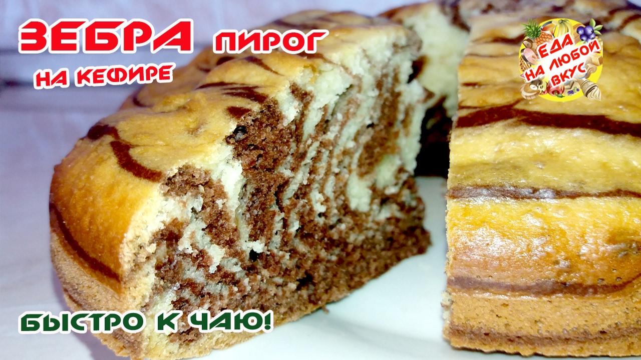 Рецепт пирога из кефира