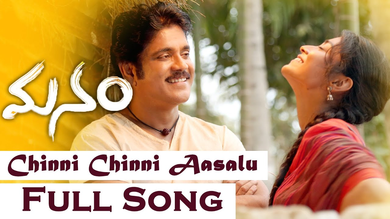chinni-chinni-aasalu-full-song-manam-movie-akkineni-nageswara-raonagarjunanaga-chaitanya-aditya-music