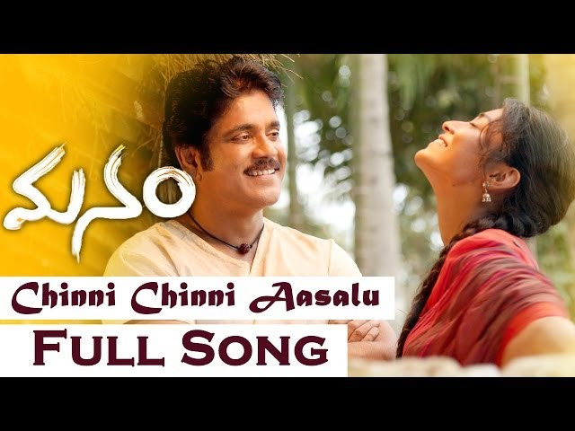 Chinni Chinni Aasalu Full Song || Manam Movie || Akkineni Nageswara Rao,Nagarjuna,Naga Chaitanya