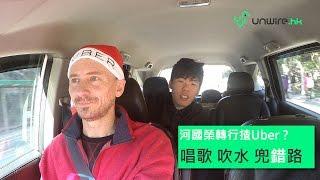 河國榮轉行揸uber?