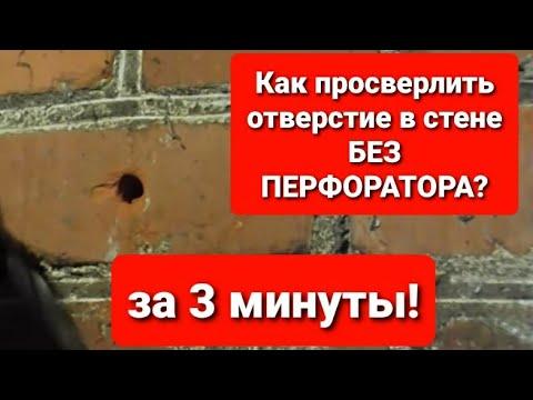 """#7 КАК Просверлить? Отверстие в стене без перфоратора за 3 мин """"ремонт"""""""