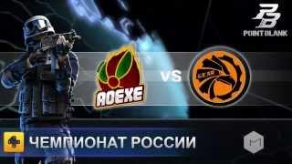 Чемпионат России 2013 по Point Blank [ФИНАЛ] - AoeXe vs Gear @ Мидтаун