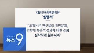 """의학한림원 """"조국 딸 논문 제1저자, 학문 성과 심각히…"""