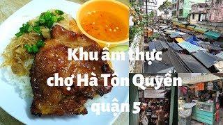 Khu ẩm thực chợ Hà Tôn Quyền q.5: Cơm tấm, Xôi nếp than ngon rẻ - Rộn rã tiếng cười