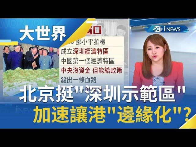 暗示警告香港!? 北京當局突宣示力挺