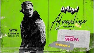أدرينالين adrenaline || الحلقة الرابعة || season 2 || مغني الراب احمد الشعافي  Ahmed alshafee