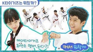 꽁냥커플 케이타이거즈 입성?! 최연소 멤버되다? [커서뭐할까?]