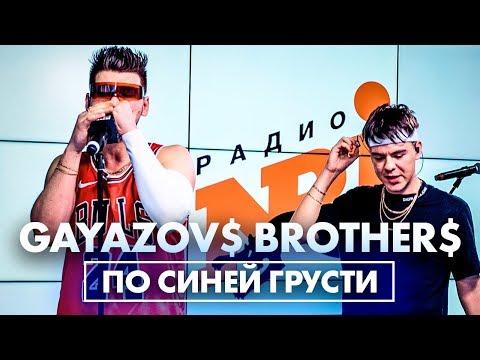 @GAYAZOVS BROTHERS - По Синей Грусти (Live @ Радио ENERGY)