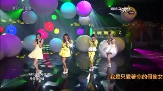 [Live 中字] Sistar - Shady Girl 假飾女