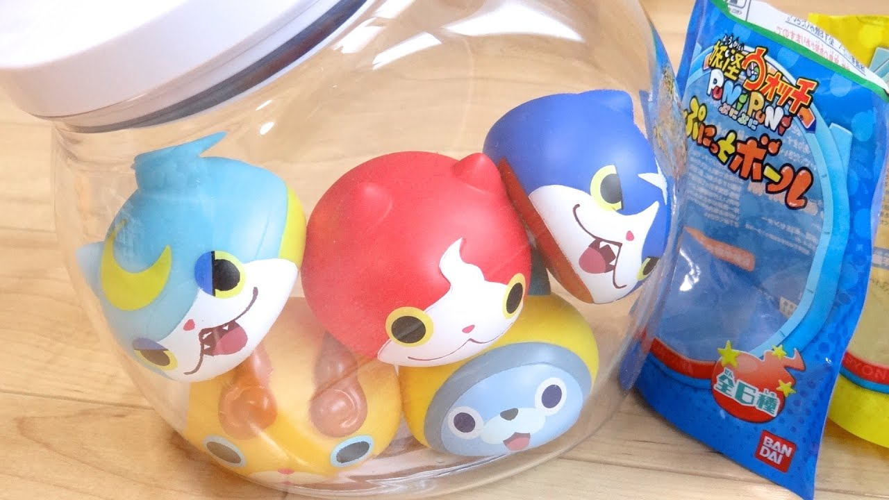 1個350円でガチな「妖怪ぷに」が発売!妖怪ウォッチぷにぷに ぷにっとボール レビュー!ジバニャン ブシニャン フユニャンなど全6種 , YouTube