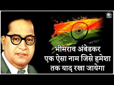 डॉ भीमराव आंबेडकर की पूरी जीवनी // Dr Bhim Rao Ambedkar Facts and History in Hindi
