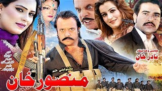 Pashto Drama 2019 Jahangir Khan MANSOOR KHAN Pashto New Tele Film 2019 Must Watch HD 1080p.mp3