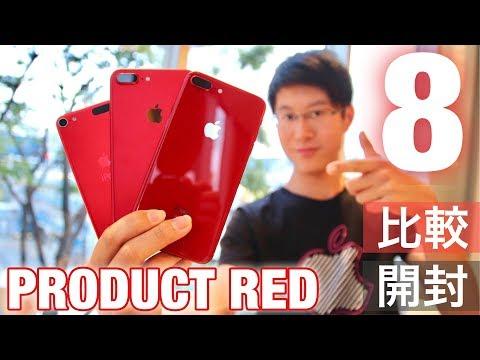 赤いiPhone8Plus開封!今までのREDと比較します!/iPhone8Plus PRODUCT RED