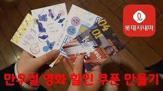 [수요영화] 롯데시네마 만우절 이벤트 : 내가 만든 할…