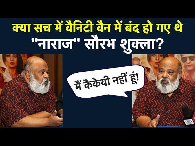 Saurabh Shukla and Dilip Shukla fights truth। Family of Thakurganj। Dabang। Jimmy Shergill