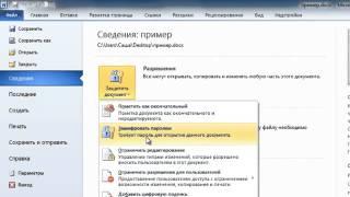 Защита файлов от несанкционированного доступа.(, 2013-07-21T14:18:56.000Z)