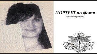 Вышивка.Портрет по фото . Отчет #helen_cross_stitch