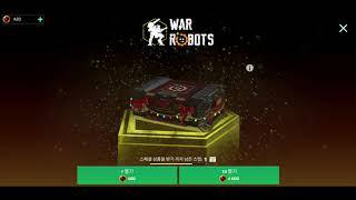 War Robots [ 워로봇 ] - 스페셜 상품 받기