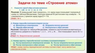 № 13. Неорганическая химия. Тема 2. Строение атома. Часть 12. Решение задач