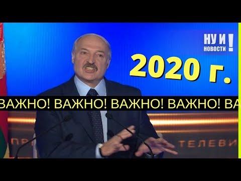 ВАЖНО! Лукашенко рассказал