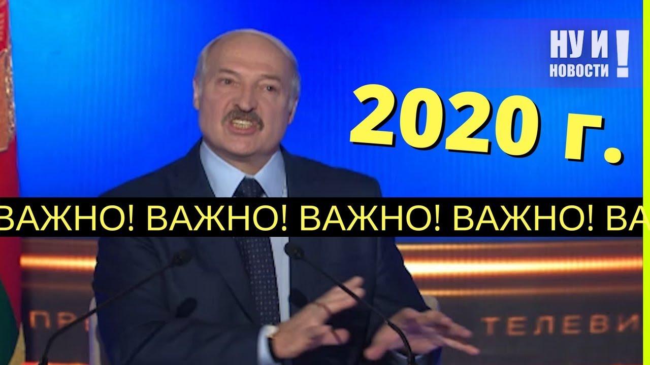 ВАЖНО! Лукашенко Рассказал о Беларуси. Новости 35 | Программы Автоматического Заработка для Андроид