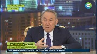 Назарбаев в интервью  очистим Казахстан от коррупционного зла   МИР24