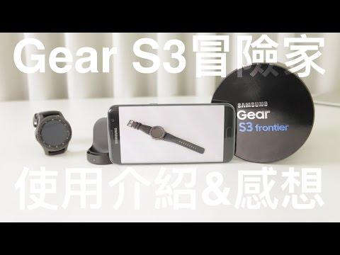 三星Samsung Gear S3 使用介紹 & 感想
