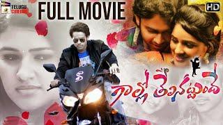 Gallo Telinattunde Latest Telugu Full Movie 4K   Ajay   Kausalya   2020 Latest Telugu Movies