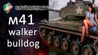 ГАЙД М41 бульдог легкий танк, Как играть? Тактика и Характеристика   Govorun4eg