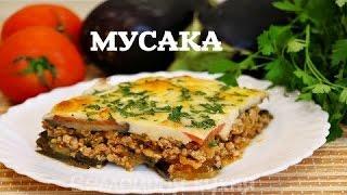 Греческая МУСАКА или ЛАЗАНЬЯ С ОВОЩАМИ   ну, оОчень вкусная!