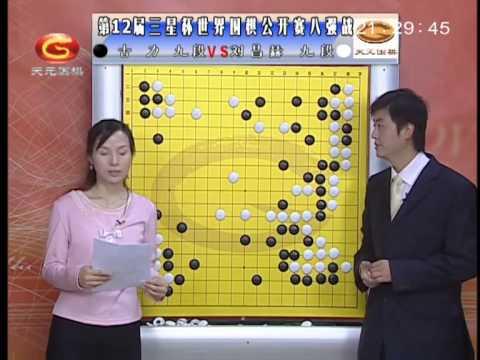第18届三星围棋_《围棋赛场》第12届三星杯8强 古力vs刘昌赫 02 - YouTube