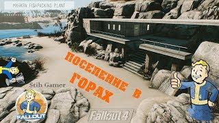 Fallout 4 Дом в Горе