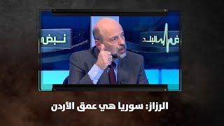 الرزاز: سوريا هي عمق الأردن