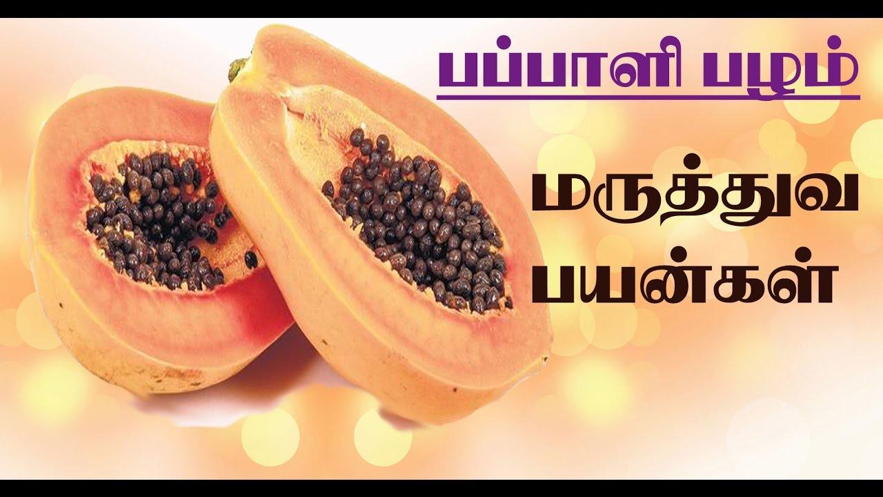 papaya health benefits in tamil | பப்பாளி பழத்தின் மருத்து குணங்கள்