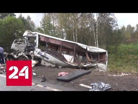 ДТП под Ярославлем: возросло число пострадавших, возбуждены дела - Россия 24