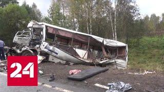 Фото ДТП под Ярославлем возросло число пострадавших возбуждены дела - Россия 24
