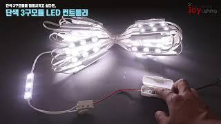 [조이라이팅] 단색 3구모듈 LED 컨트롤러 작동영상
