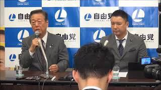 【2018年4月10日】小沢一郎代表・山本太郎代表 共同定例記者会見