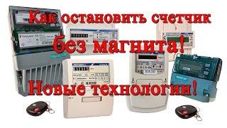 Как остановить счетчик без магнита. Купить счетчик с пультом! +7 (963) 501-89-80(Как остановить счетчик без магнита. Купить счетчик с пультом! +7 (963) 501-89-80 Посетите наш сайт: http://shop-gelios.ru ..., 2015-12-14T03:52:37.000Z)