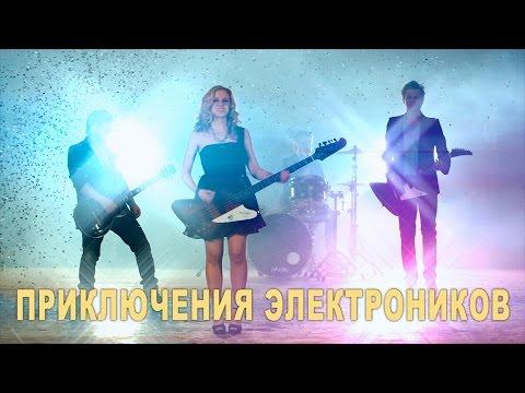 Смотреть клип Приключения Электроников - Ищу Тебя