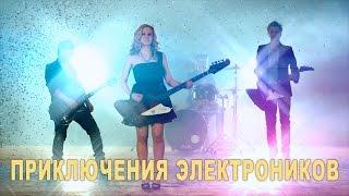 ПРИКЛЮЧЕНИЯ ЭЛЕКТРОНИКОВ - ИЩУ ТЕБЯ (2014)